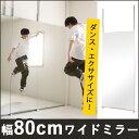 《日本製/送料無料》 突っ張りミラー 幅80cm 全身鏡 ミラー 壁面ミラー つっぱりミラー 鏡 全身ミラー 姿見 全身姿見鏡 大型ミラー 大きい 壁掛け つっ...