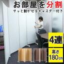 《 日本製 /お急ぎ》 キャスター付き パーテーション 4連 高さ180cm パー...