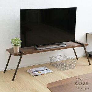 『テレビボード SASAE -支え- High』日本製 テレビ台