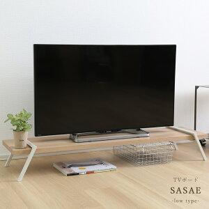 『テレビボード SASAE -支え- Low』日本製 テレビ台