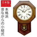 『日本製 振り子時計 八角形 ローマ数字』 掛け時計 掛時計 壁掛け時計 壁掛時計 ボンボン時計 木製 アンティーク調 レトロ おしゃれ アナログ モダン クラシカル 引っ越し祝い 新築祝い プレゼント ギフト 贈り物