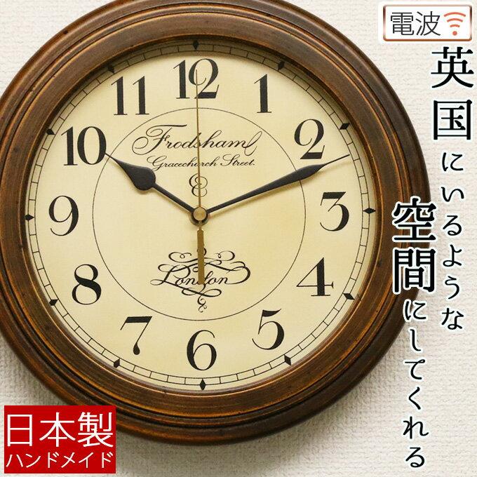 日本製の手作り時計 アンティーク調 掛け時計 電波時計 壁掛け時計 電波掛け時計 掛時計 木製 レトロ おしゃれ モダン 見やすい 連続秒針 スイープ秒針 ほとんど音がしない プレゼント 引越し祝い 引っ越し祝い