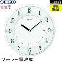 セイコー 掛時計 ソーラー電波時計 電波掛け時計 電波掛時計 掛け時計 電波壁掛け時計 壁掛け時計 壁掛時計 電波時計 おしゃれ 引っ越し祝い プレゼント シンプル ホワイト 白 見やすい