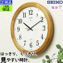 温かみある見やすいデザイン 『SEIKO セイコー 掛時計』...
