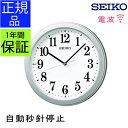 『SEIKO セイコー 掛時計』 ハッキリ見やすい! 電波時計 電波掛け時計 電波掛時計 掛け時計 電波壁掛け時計 壁掛け時計 壁掛時計 ステップ秒針 シンプル...
