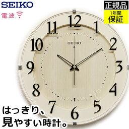 安心の品質と見やすさ! 『SEIKO セイコー 電波時計』 壁掛け 掛け時計 おしゃれ 電波 北欧 壁掛け時計 電波掛け時計 電波掛時計 シンプル 見やすい 北欧 リビング 寝室 ほとんど音がしない 引っ越し祝い 引越し祝い 新築祝い 贈り物 プレゼント ラッピング ギフト 子供