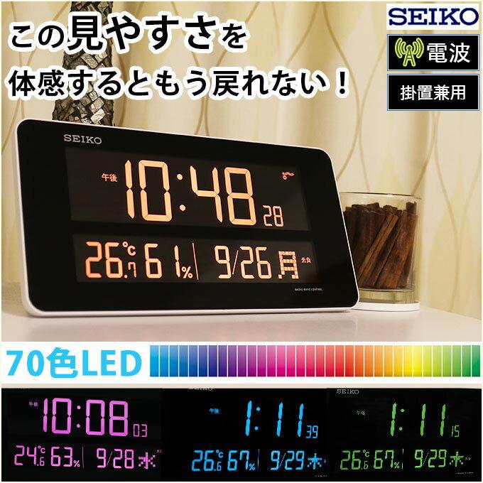 グラデーション可能! 『SEIKO セイコー 掛置時計 LED』 電波時計 デジタル時計 電波置き時計 電波置時計 電波掛け時計 電波掛時計 壁掛け時計  カレンダー 温度計付き 湿度計 引っ越し祝い 新築祝い 見やすい 色が変わる 色を選べる おしゃれ ブラック ホワイトLED 白色LED
