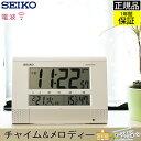 複数のチャイム・メロディーを設定!『SEIKO セイコー 掛置時計』 チャイム 掛け時計 メロディー 電波時計 温度 湿度 電波掛け時計 デジタル 電波時計 掛け時計 デジタル 置き時計 目覚まし時計 見やすい プログラム スケジュール アラーム 音楽 カレンダー 大きい 大型