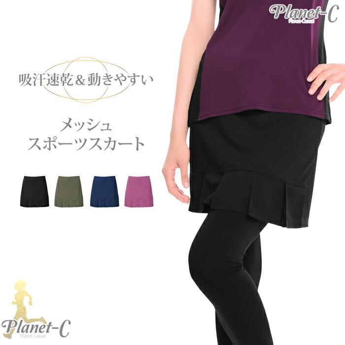 【送料無料】 ランスカ レディース ランニングスカート スポーツスカート かわいい ランニ…...:planet-c88:10000249