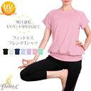 【送料無料】 Planet-C ヨガウェア Tシャツ かわいい おしゃれ フレンチ レディース