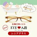 【+1.50/+2.00/+2.50から選ぶ老眼鏡タイプ】曇りにくいレンズのお風呂用メガネ(IL-001ブラウン)