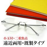 【ハードケース付】遠近両用老眼鏡(CK-609)