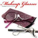 【選べる+1.5+2.5+3.5】おしゃれ化粧用老眼鏡・シニアグラス(CK-MR)