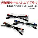 【弱・中・強3本お得セット】受付窓口用の老眼鏡のみ3本セット(CK-222-3SET)