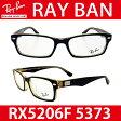 RAYBAN(レイバン) ダテメガネ フレームRX5206F 5373 サイズ54人気のセルフレーム クリアレンズ装着済み価格PCレンズまたは度数ありレンズも対応します【参考小売価格(フレームのみ)】 23,760円(税込)伊達メガネ 眼鏡 pcメガネ