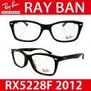 RAYBAN(レイバン) ダテメガネ フレームRX5228F 2012 サイズ53人気のセルフレーム クリアレンズ装着済み価格PCレンズまたは度数ありレンズも対応します【参考小売価格(フレームのみ)】 23,760円(税込)伊達メガネ 眼鏡 pcメガネ