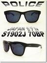 2013年モデル 偏光レンズ日本限定モデル POLICE(ポリス) サングラス S1902J 70BP