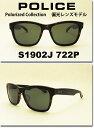 2013年モデル 偏光レンズ日本限定モデル POLICE(ポリス) サングラス S1902J 722P