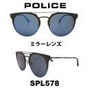 ショッピンググラス POLICE (ポリス) サングラス グローバルモデル SPL578 カラー 627B ミラーレンズ