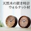 """置き時計 木製 北欧風アナログ置時計 アラーム 付き おしゃれ かわいい デザイン 卓上時計 丸型 """"ウォルナット"""""""