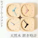 置き時計 木製 北欧風 ミニ 置時計 連続秒針 静か おしゃれ 『置き時計 Pixel』