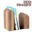 ブックエンド 木製 本立て 「おうち」ウォルナット アンティーク ブックエンド デザイン かわいい おしゃれ シンプルな ブックスタンド 卓上