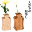 一輪挿し 花瓶 木とガラスの花器 試験管花瓶 アイビー
