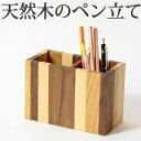 ペン立て 木製 ペンスタンド 「モザイク柄四角」 おしゃれ かわいい ウッド調の 文房具 整理用品 事務用品