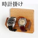 ウォッチスタンド 木製 おしゃれ 腕時計 ホルダー ディスプレイ 腕時計 ケース ディスプレイ 壁 フック ウォールハンガー 時計