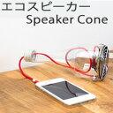 """電源不要 スマートフォン スピーカー iphone ipod スマホ スピーカー """"Cone"""" 無電源だから どこでも使える 小さめ 軽量スピーカー"""