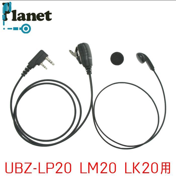 ケンウッド UBZ-LP20 LM20 LK20 EA20R LP27 BH47FR BM20R -S20 S27 UTB-10用オープンエアー型イヤホンマイク プラネット PL-EM01K