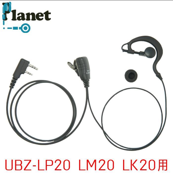 ケンウッド UBZ-LP20 LM20 LK20 EA20R LP27 BH47FR BM20R S20 S27 UTB-10用 EMC-3/EMC-11互換耳掛け型イヤホンマイク プラネット PL-EM02K