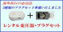 レンタルスーツケースオプション変圧器(100V→240V)全世界対応プラグセット5種【スーツケースをレンタルされるお客様に限ります。】 532P14Aug16