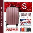 スーツケース・キャリーケース・「キャリーバッグ」・「機内持ち込み可」「超軽量」スーツケースSサイズ・送料無料・グリフィンランド(GRIFFIN LAND) Fk2100 05P09Jul16