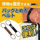 スーツケースの上の荷物をしっかり固定♪バッグとめるベルト 532P14Aug16