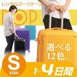 【レンタルスーツケース】1日〜4日間(7日間)用POP DO Sサイズ4日・トランクレンタル・キャリーバッグレンタル・旅行かばんレンタル キャリーケース 機内持ち込み可能サイズ 532P14Aug16