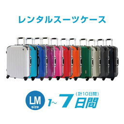 【<strong>レンタル</strong>】LMサイズ <strong>スーツ</strong>ケース<strong>レンタル</strong> 7日間(10日間)用 LM7日 大型 旅行かばん <strong>スーツ</strong>ケース キャリーケース おすすめ