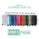 【レンタル】MMSスーツケース セットレンタル 14日間(17日間)用MMS14日 トランクレンタル キャリーバッグレンタル 旅行かばんレンタル
