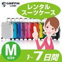 Mサイズスーツケースレンタルスーツケース1日〜7日