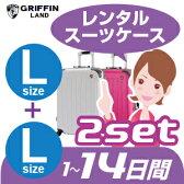 LLスーツケースセットレンタルスーツケース14日間(17日間)用LL7日・トランクレンタル・キャリーバッグレンタル・旅行かばんレンタル キャリーケース fy16REN07