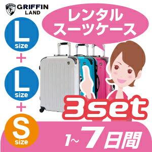 スーツケースセットレンタルスーツケース トランク レンタル キャリーバッグ