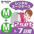 MMスーツケースセットレンタルスーツケース7日間(10日間)用MM7日・トランクレンタル・キャリーバッグレンタル・旅行かばんレンタル 532P14Aug16