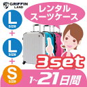 【レンタル】LLSスーツケース セットレンタル 21日間(24日間)用LLS21日 トランクレンタル キャリーバッグレンタル 旅行かばんレンタル