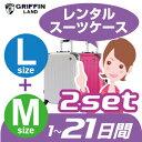 LMスーツケースセットレンタルスーツケース21日間(24日間)用LM21日・トランクレンタル・キャリーバッグレンタル・旅行かばんレンタル 532P14Aug16