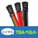 レンタルスーツケースオプションTSAベルト【スーツケースをレンタルされるお客様に限ります。】 532P14Aug16