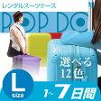 【レンタルスーツケース】1日〜7日間(10日間)プランPOPDO LサイズスーツケースL7日・トランクレンタル・キャリーバッグレンタル・旅行かばんレンタル  532P14Aug16
