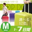 【レンタルスーツケース】1日〜7日間(10日間)用 POPDO MサイズスーツケースM7日・トランクレンタル・キャリーバッグレンタル・旅行かばんレンタル キャリーケース  532P14Aug16