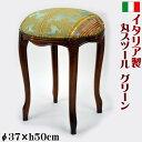 ★送料無料 イタリア製 丸スツール 木製 ブルーグリー
