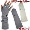 UV手袋 セミロング アームカバー 猫刺繍 ボーダー UV加...