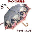 ジャンプ式 雨傘 キャットフレンド 長傘 long ( 傘 アールデコ 名画 レディース アンブレラ